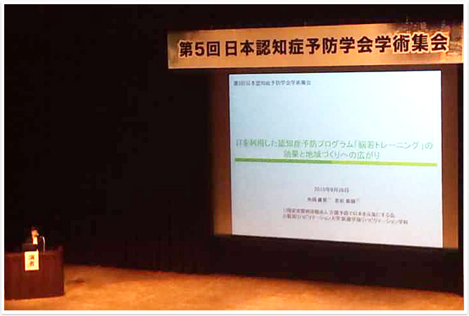 2015年9月26日「第5回日本認知症予防学会学術集会」